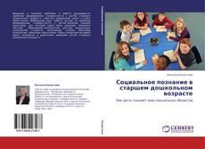Обложка Социальное познание в старшем дошкольном возрасте