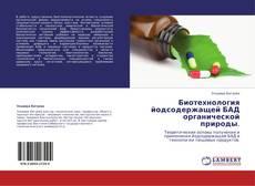 Bookcover of Биотехнология йодсодержащей БАД органической природы.