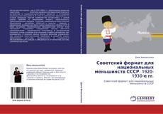 Обложка Советский формат для национальных меньшинств СССР. 1920-1930-е гг.