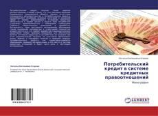 Buchcover von Потребительский кредит в системе кредитных правоотношений