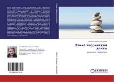 Bookcover of Этика творческой элиты