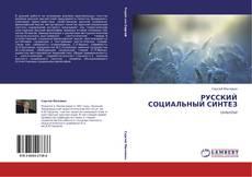 Bookcover of РУССКИЙ СОЦИАЛЬНЫЙ СИНТЕЗ