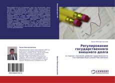 Capa do livro de Регулирование государственного внешнего долга