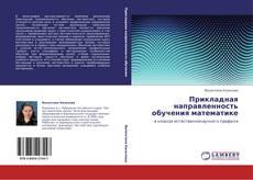 Bookcover of Прикладная направленность обучения математике