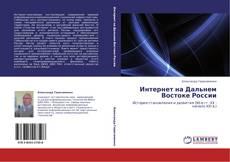 Bookcover of Интернет на Дальнем Востоке России