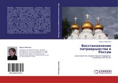Bookcover of Восстановление патриаршества в России
