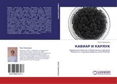 Buchcover von КАВИАР И КАРЛУК