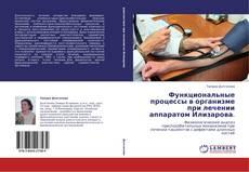 Capa do livro de Функциональные процессы в организме при лечении аппаратом Илизарова.