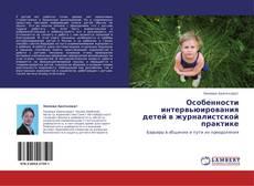 Bookcover of Особенности интервьюирования детей в журналистской практике