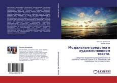 Bookcover of Модальные средства в художественном тексте.