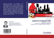 Bookcover of ВЛАСТЬ И ОБЩЕСТВО
