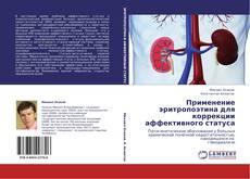 Bookcover of Применение эритропоэтина для коррекции аффективного статуса