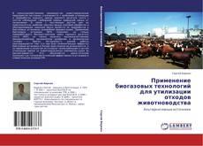 Обложка Применение биогазовых технологий для утилизации отходов животноводства