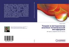 Обложка Теория и методология анализа политической метафорики