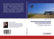 Bookcover of Развитие региональной сети автовокзалов