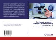 Bookcover of Гломерулопатии у больных хроническим гепатитом С
