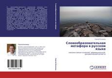 Обложка Словообразовательная метафора в русском языке