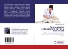 Обложка Хронические заболевания почек у животных