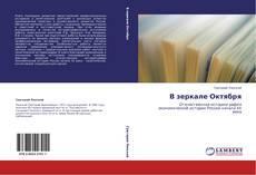 Buchcover von В зеркале Октября