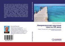 Bookcover of Американские научные тексты ХХ века