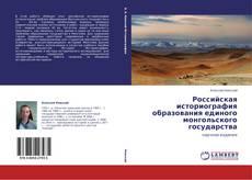 Обложка Российская историография образования единого монгольского государства
