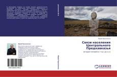 Обложка Связи населения Центрального Предкавказья