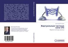 Bookcover of Виртуальные частные сети VPN