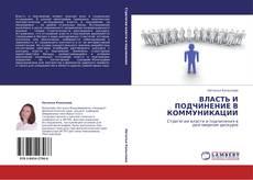 Bookcover of ВЛАСТЬ И ПОДЧИНЕНИЕ В КОММУНИКАЦИИ