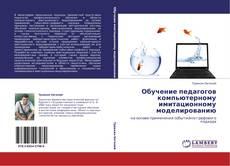 Bookcover of Обучение педагогов компьютерному имитационному моделированию