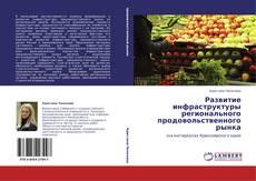 Copertina di Развитие инфраструктуры регионального продовольственного рынка