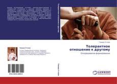 Buchcover von Толерантное отношение к другому