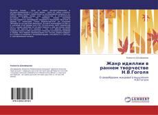 Обложка Жанр идиллии в раннем творчестве Н.В.Гоголя
