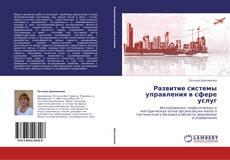 Bookcover of Развитие системы управления в сфере услуг