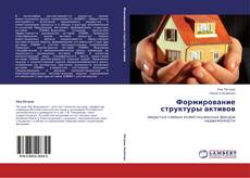 Portada del libro de Формирование структуры активов