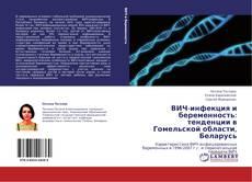 Обложка ВИЧ-инфекция и беременность: тенденции в Гомельской области, Беларусь