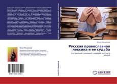 Обложка Русская православная лексика и ее судьба