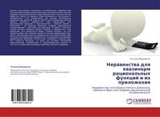 Bookcover of Неравенства для квазинорм рациональных функций и их приложения