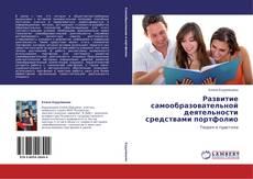 Bookcover of Развитие самообразовательной деятельности средствами портфолио