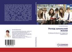 Capa do livro de Уклад школьной жизни