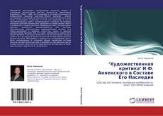 "Copertina di ""Художественная критика"" И.Ф. Анненского в Составе Его Наследия"