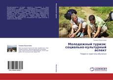 Borítókép a  Молодежный туризм: социально-культурный аспект - hoz