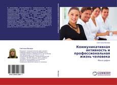 Buchcover von Коммуникативная активность и профессиональная жизнь человека