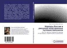 Buchcover von Народы России в рисунках иностранных путешественников