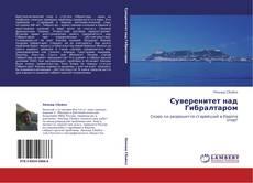 Buchcover von Суверенитет над Гибралтаром