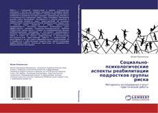 Социально-психологические аспекты реабилитации подростков группы риска的封面