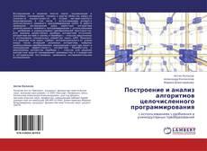 Bookcover of Построение и анализ алгоритмов целочисленного программирования