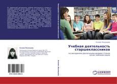 Copertina di Учебная деятельность старшеклассников