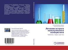 Portada del libro de Лечение острого калькулезного холецистита