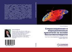 Copertina di Спиросоединения и мероцианиновые красители на основе бензотиенопиррола