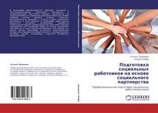 Bookcover of Подготовка социальных работников на основе социального партнерства